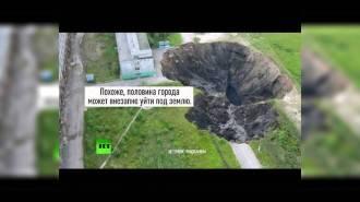 Провалы в земле в России