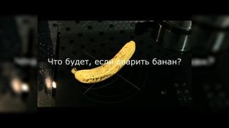 Что будет с бананом если его сварить
