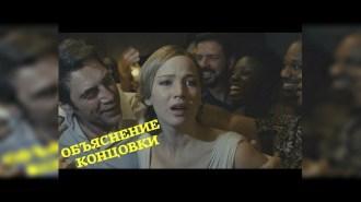 Смысл фильма Мама 2017