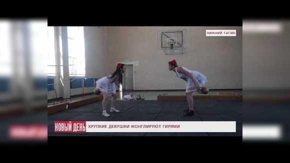 Хрупкие девушки жонглируют гирями