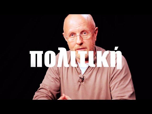 Интерьвью Дмитрия Пучкова (Гоблин) о текущей ситуации