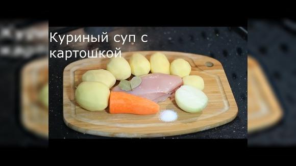 Куриный суп с картошкой и морковью